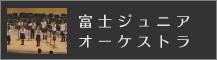富士ジュニアオーケストラ