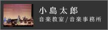 小島太郎音楽教室・音楽事務所