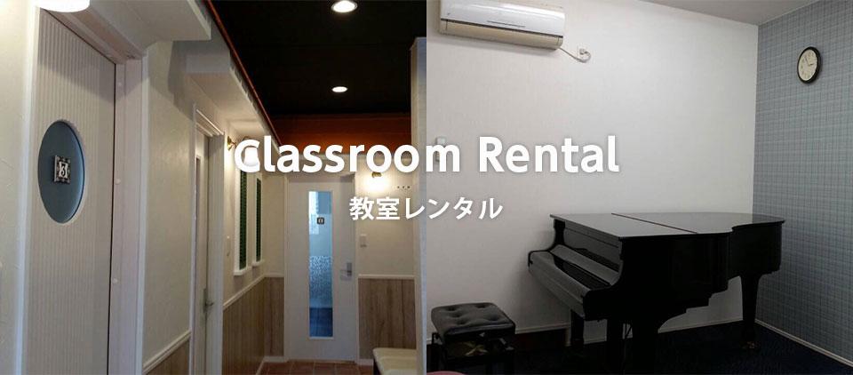 教室レンタル