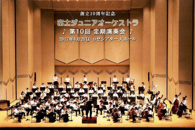 創立10周年記念 富士ジュニアオーケストラ第10回定期演奏会