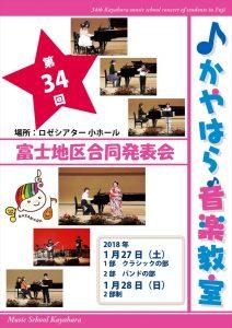 第34回富士地区合同発表会