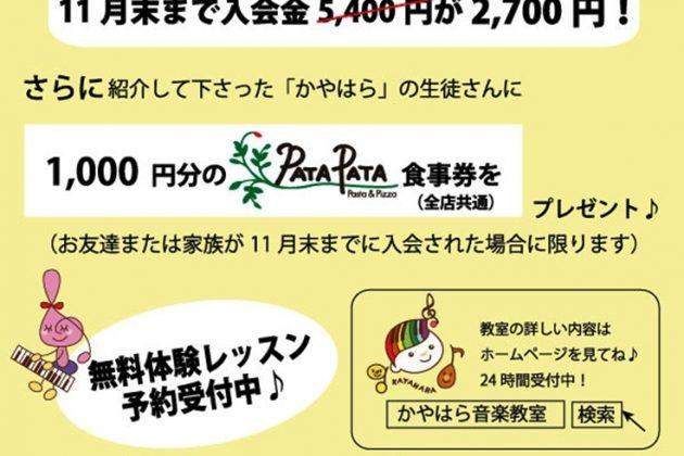 秋の入会金半額&お友達紹介キャンペーン