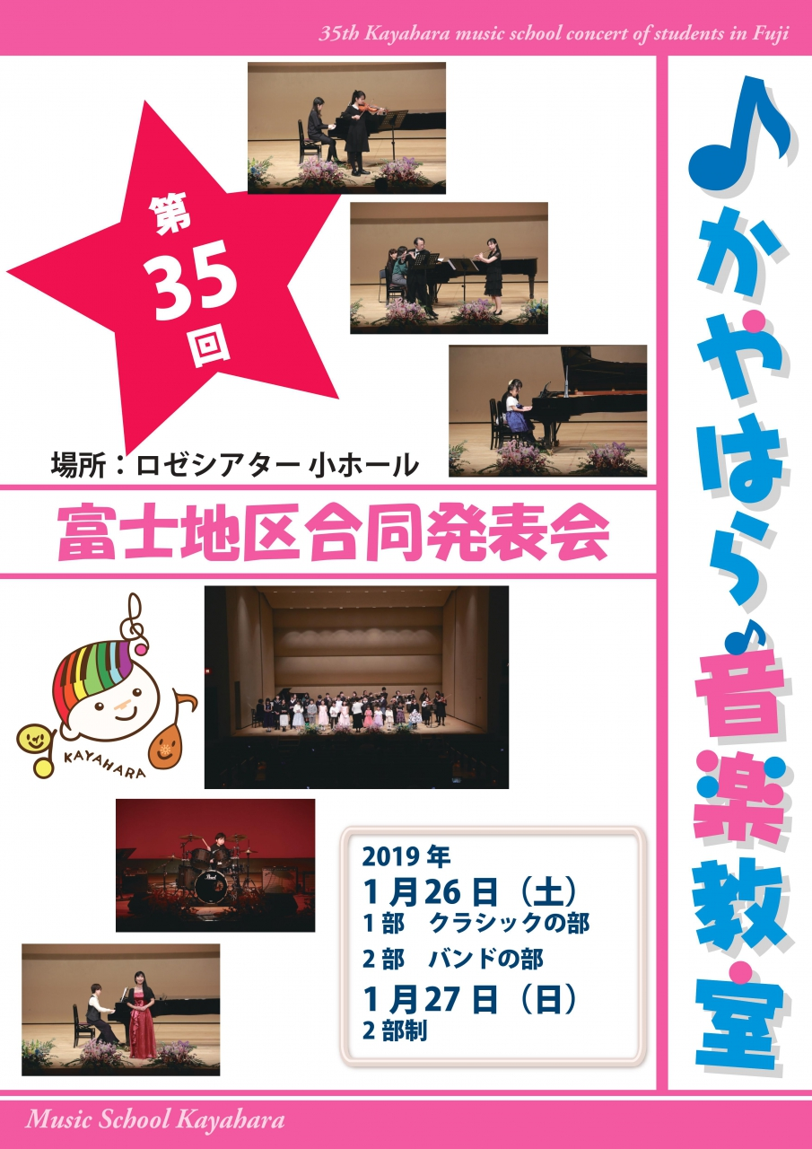 第35回富士地区合同発表会について