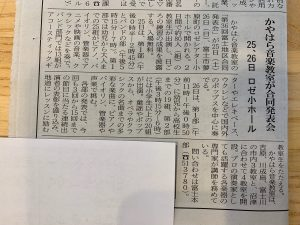 富士ニュースに当教室が掲載されました