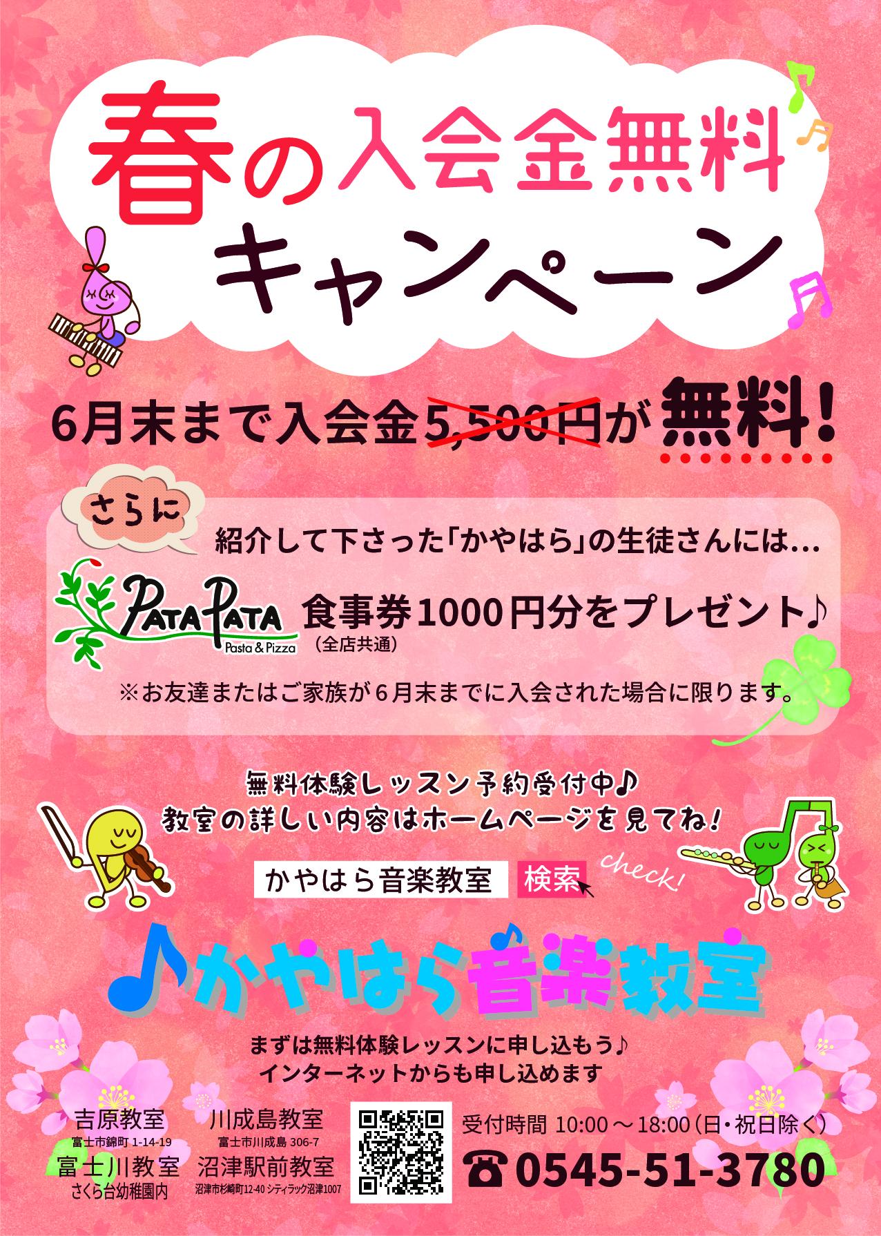 春の入会金無料キャンペーン延長のお知らせ