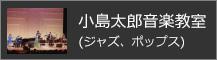 小島太郎音楽教室