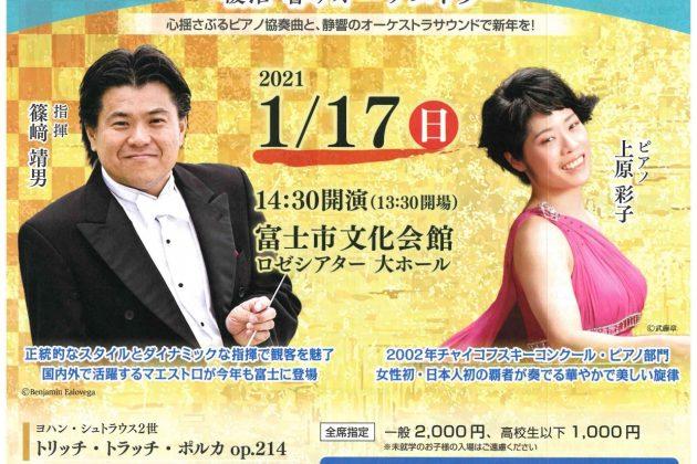 新春富士ニューイヤーコンサート