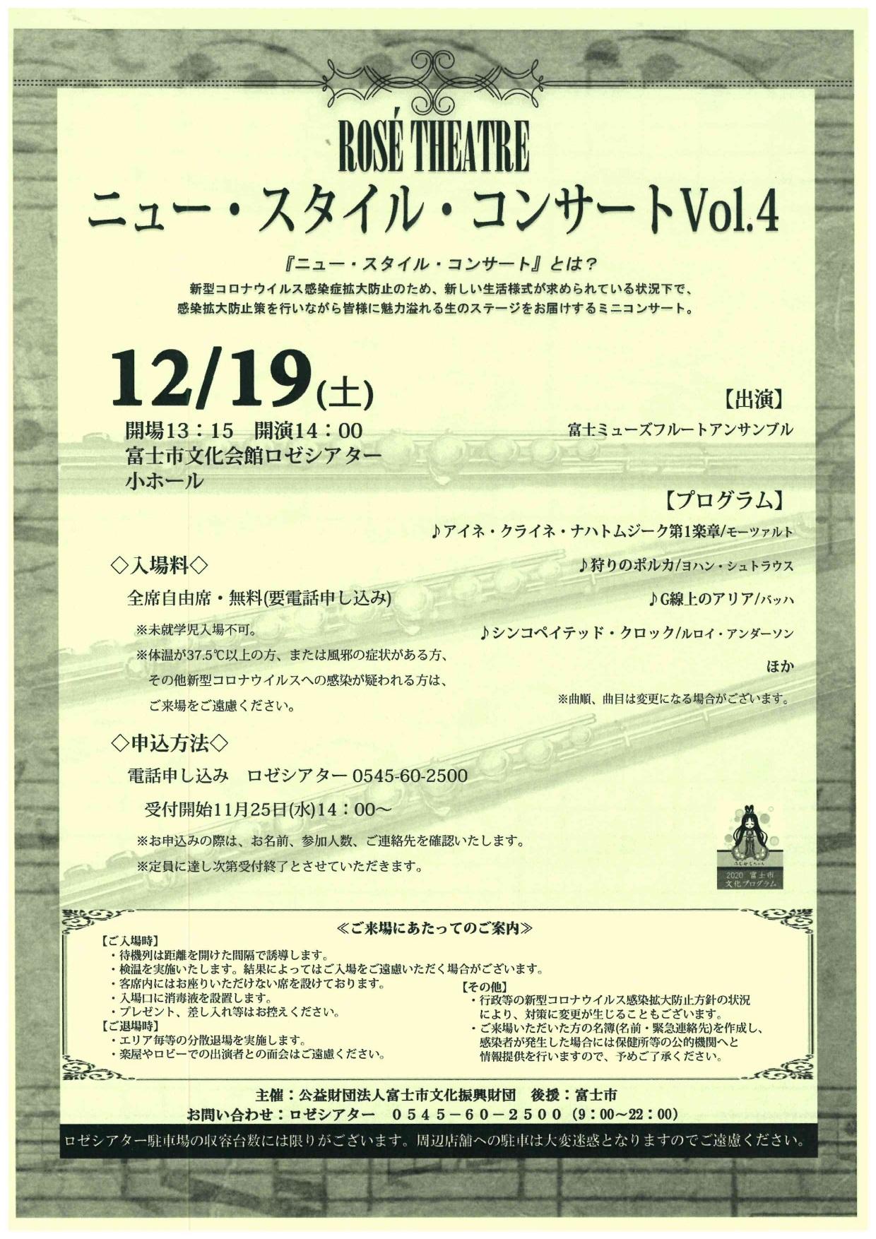 ニュー・スタイル・コンサート Vol.4