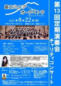 富士ジュニアオーケストラ 第13回定期演奏会 チャリティコンサート